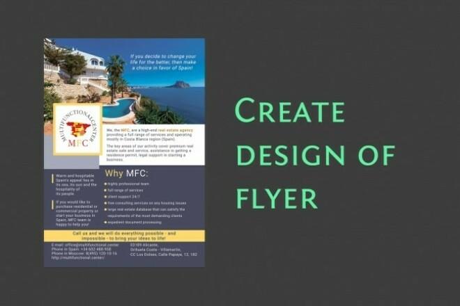 I will create an amazing flyer 1 - kwork.com