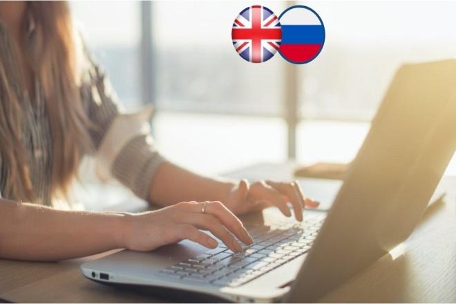 English To Russian And Russian To English Manual Translation 1 - kwork.com
