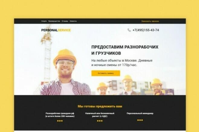 Make a Website design 1 - kwork.com