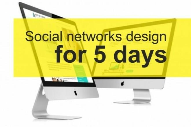 Instagram profile design for 5 days 4 - kwork.com