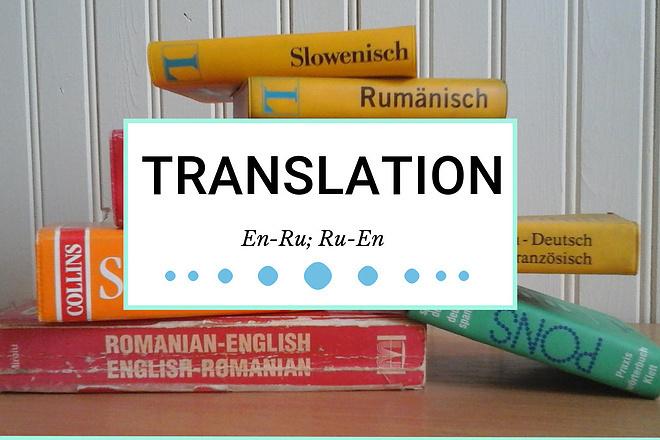Translation Ru-En, En-Ru 1 - kwork.com