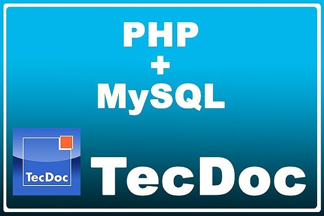 Php scripts with Mysql for TecDoc 9 - kwork.com