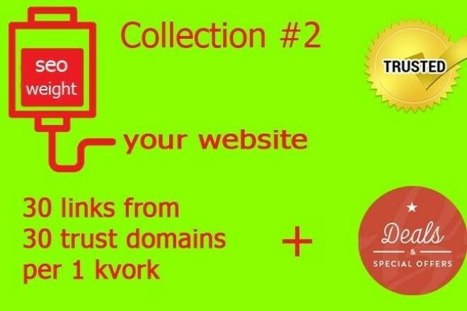 30 external links - Collection #2 1 - kwork.com