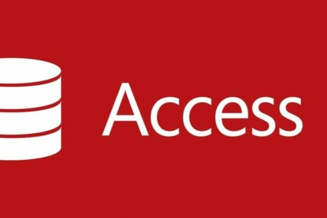 Create an access database 1 - kwork.com