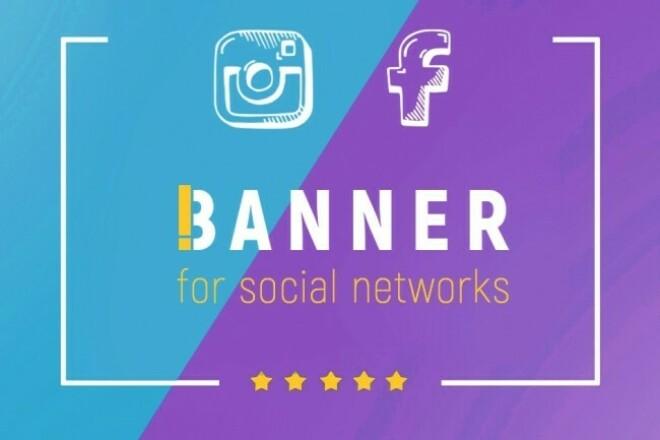 Banner for Instagram 6 - kwork.com