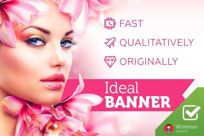 I'll make a quality banner 1 - kwork.com
