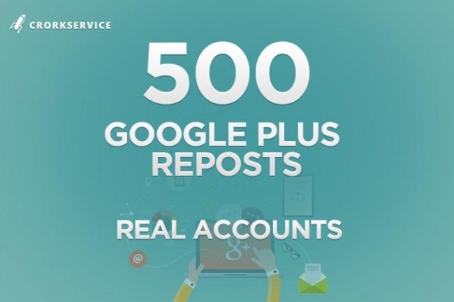 500 Google Plus reposts 1 - kwork.com