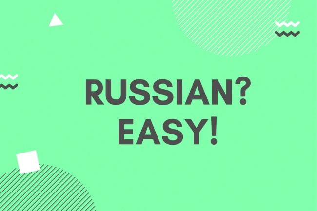 English to Russian to English 1 - kwork.com