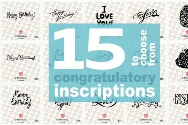 I'll send 15 inscriptions. Large selection of ready-made inscriptions 4 - kwork.com