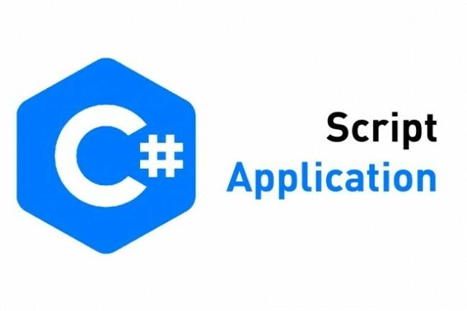 C# script, application, program 1 - kwork.com