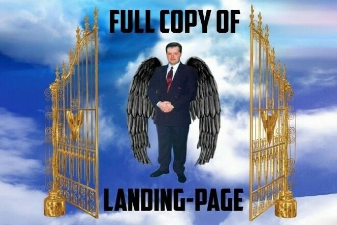 Landing page copy 4 - kwork.com