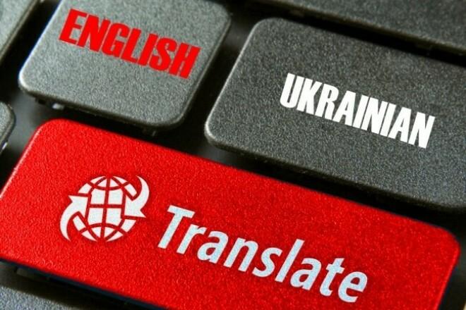 Translation from English to Ukranian 1 - kwork.com