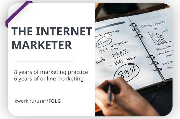 Internet marketer 1 - kwork.com