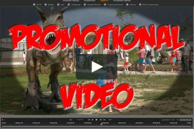 Promotional Videos 1 - kwork.com