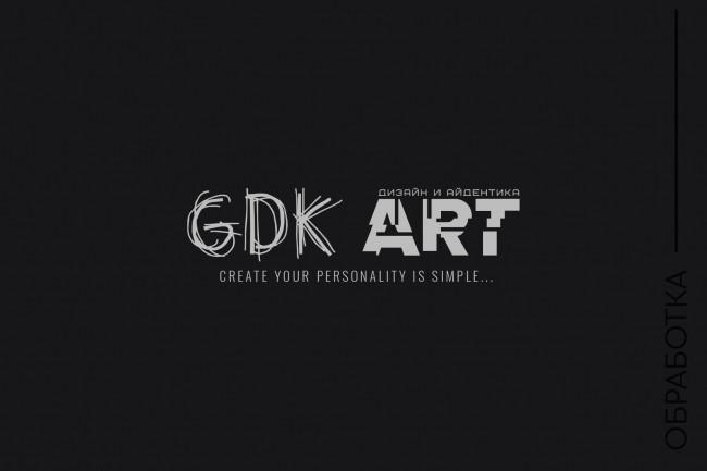 Processing of illustrations 4 - kwork.com