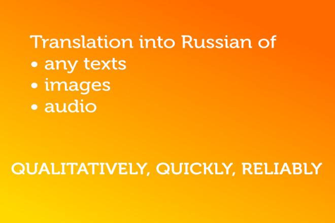 Translating to Russian language 1 - kwork.com