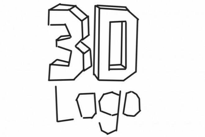 3D logo 1 - kwork.com