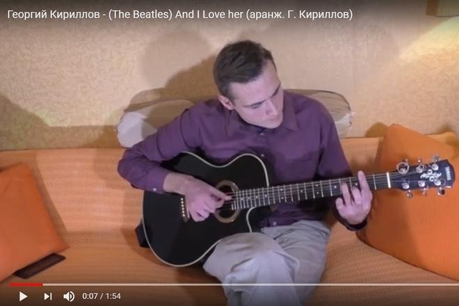 Guitar lessons via Skype 1 - kwork.com