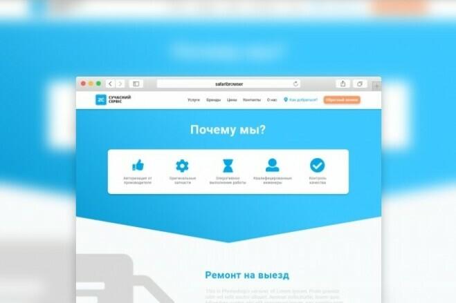 Landing page design. 1 screen 3 - kwork.com