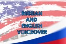 Recording & Voice Over 15 - kwork.com
