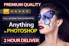 Photomontage & Editing 24 - kwork.com