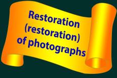 Photo restoration 27 - kwork.com