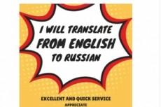 Translations 33 - kwork.com