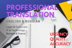 Translating from russian 20 - kwork.com