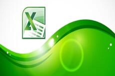 Excel task 13 - kwork.com